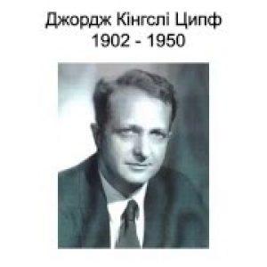 Джордж Ципф