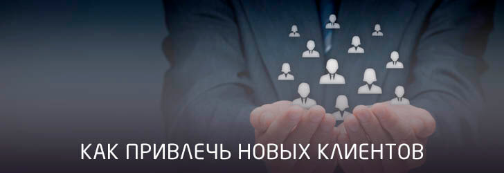 Как привлечь новых клиентов: советы и рекомендации бизнесменов